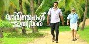 Malayalam Film Vaarthakal Ithuvare Wallpaper 2926