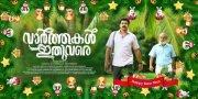 Malayalam Movie Vaarthakal Ithuvare Jul 2019 Photos 6842