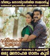 New Album Vaarthakal Ithuvare Malayalam Cinema 2532