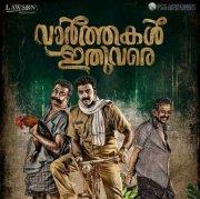 Vaarthakal Ithuvare Malayalam Film Jul 2019 Stills 5903