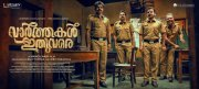 Vaarthakal Ithuvare Malayalam Movie 2019 Gallery 2253