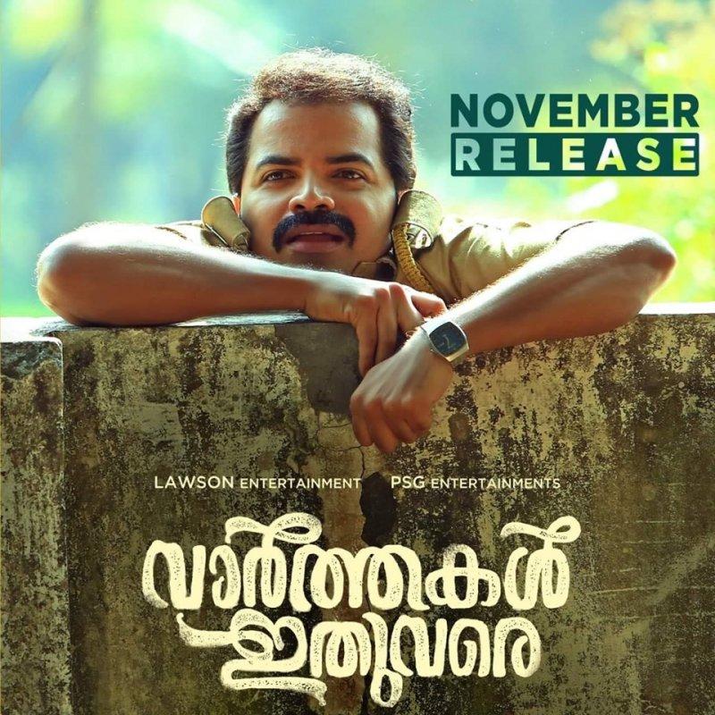 Vaarthakal Ithuvare November 2019 Release 723