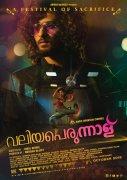 Valiya Perunnal Cinema Sep 2019 Albums 6477