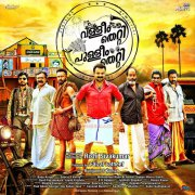 Malayalam Cinema Valleem Thetti Pulleem Thetti New Still 855