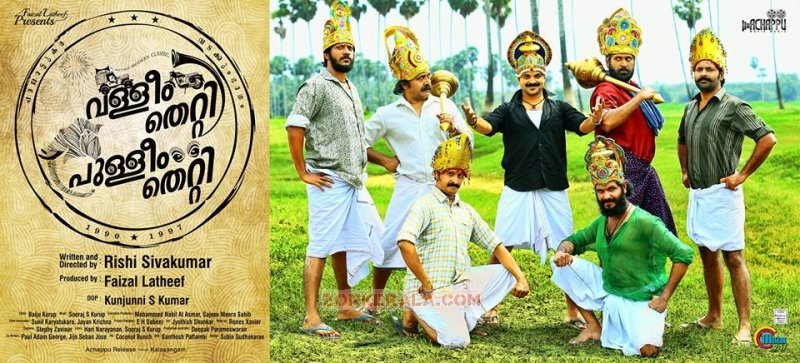 Malayalam Film Valleem Thetti Pulleem Thetti Latest Images 3060