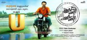 Recent Galleries Malayalam Film Valleem Thetti Pulleem Thetti 9731
