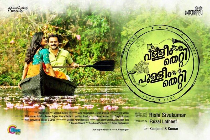 Valleem Thetti Pulleem Thetti Malayalam Film May 2016 Albums 3262