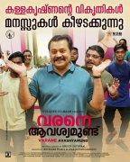 Feb 2020 Picture Malayalam Cinema Varane Avashyamundu 7341