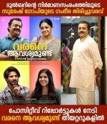 Malayalam Cinema Varane Avashyamundu Latest Images 5659