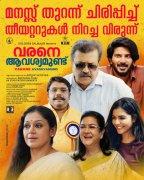 Varane Avashyamundu Malayalam Movie Picture 5026