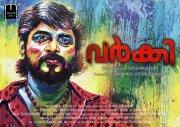 Jan 2020 Pics Malayalam Film Varky 9645