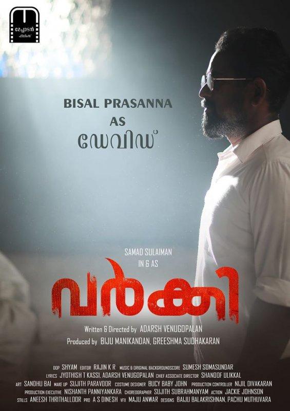 Malayalam Cinema Varky 2020 Photo 6999