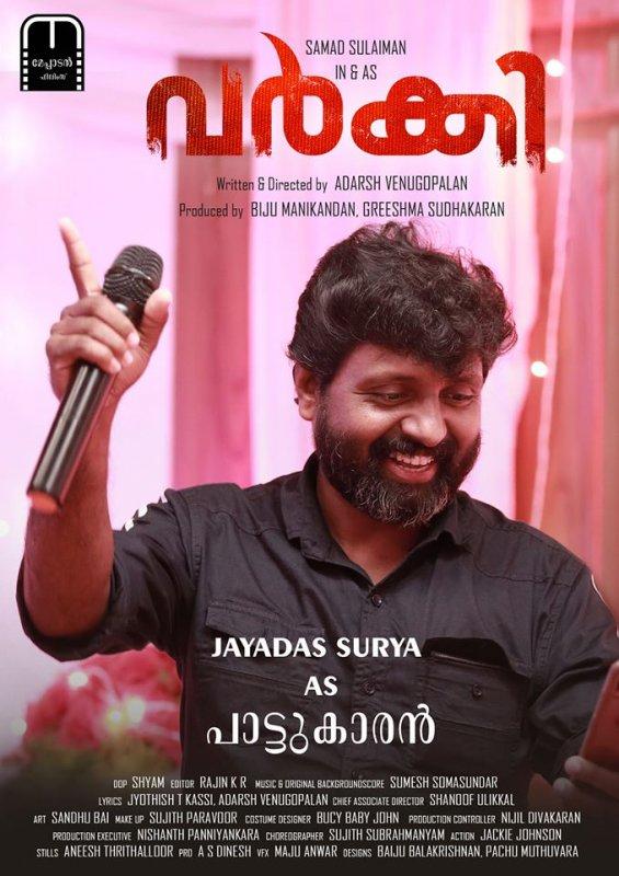New Gallery Malayalam Cinema Varky 5455