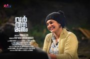 Cinema Varthamanam Wallpapers 7973