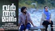 Image Malayalam Movie Varthamanam 3260