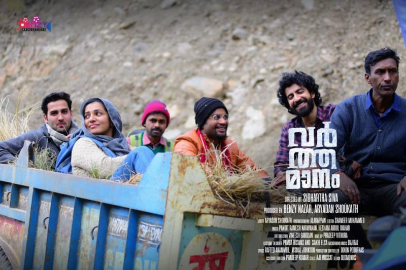Latest Stills Film Varthamanam 5384