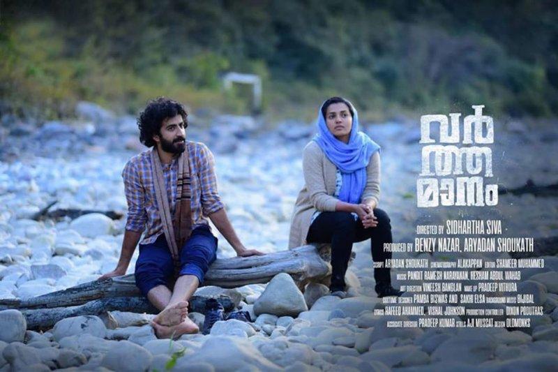 New Stills Malayalam Movie Varthamanam 6693