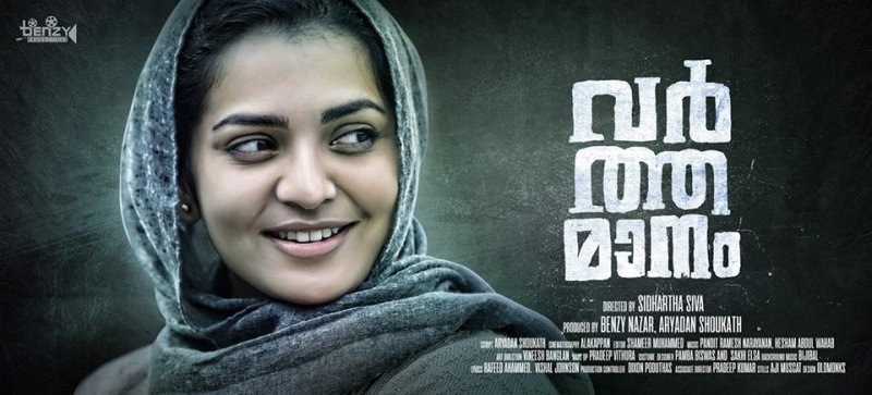 Ramya Nambeesan New Movie Varthamanam 522