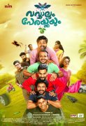 Latest Picture Malayalam Cinema Vavvalum Perakkayum 6027