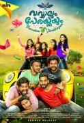 New Picture Vavvalum Perakkayum Malayalam Movie 17
