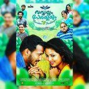 Recent Wallpapers Malayalam Film Vavvalum Perakkayum 6007