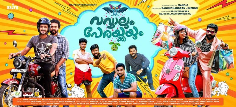 Vavvalum Perakkayum Malayalam Cinema Jan 2020 Wallpaper 1563
