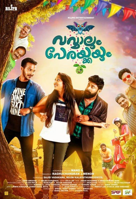 Vavvalum Perakkayum Malayalam Film 2020 Galleries 3237