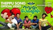 Vavvalum Perakkayum Malayalam Film New Pictures 5519