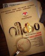 Latest Galleries Veekam Movie 3988