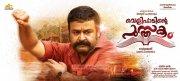 New Album Velipadinte Pusthakam Malayalam Movie 839