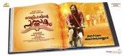 Velipadinte Pusthakam Malayalam Film Latest Photos 6348