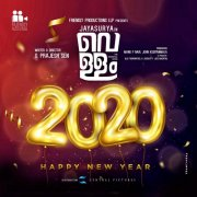 Jan 2020 Pics Cinema Vellam 7103