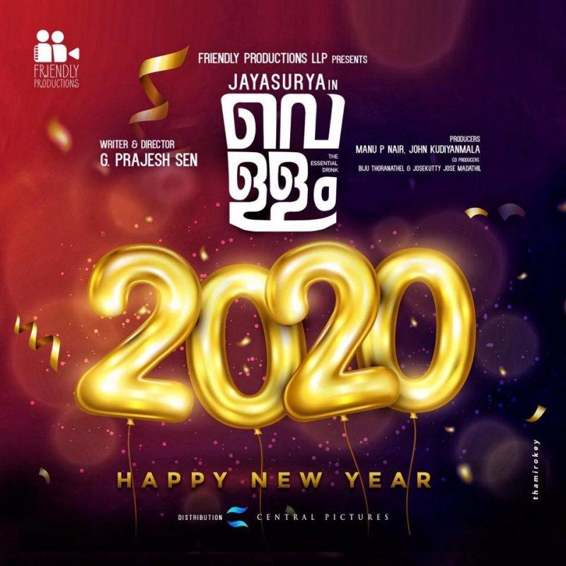 Jan 2020 Pics Cinema Vellam 7103