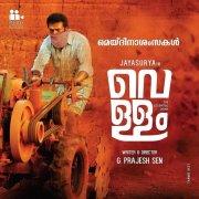 Jayasurya Movie Vellam 696
