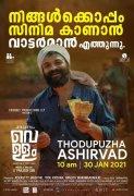 Malayalam Film Vellam Latest Image 3065
