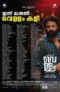 Vellam Cinema 2021 Picture 6862