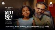 Vellam Malayalam Film Latest Wallpapers 5875