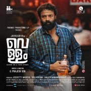 Vellam Movie Jayasurya Poster 365