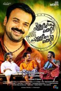 Galleries Malayalam Film Velleem Thetti Pulleem Thetti 5104