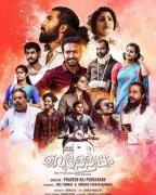 Cinema Velleppam Latest Wallpapers 1278