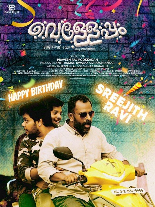 Malayalam Cinema Velleppam May 2020 Galleries 7574