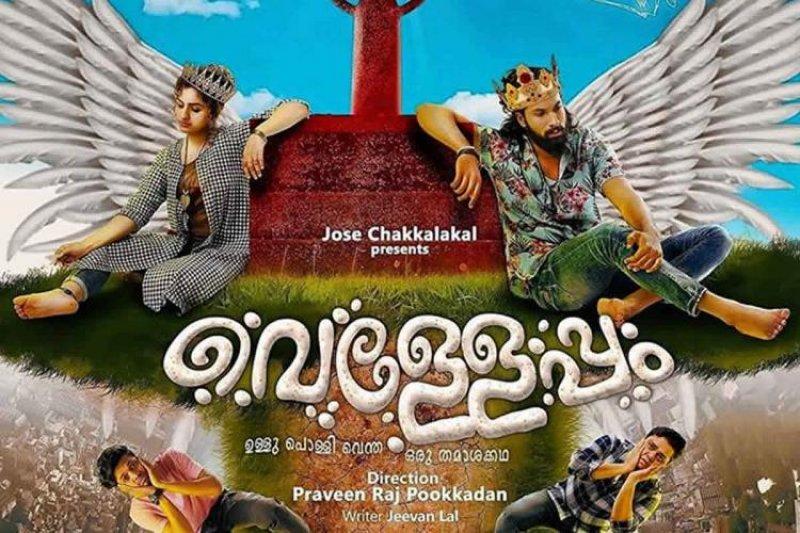 Malayalam Film Velleppam Album 4219