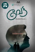 Malayalam Cinema Vetta 2015 Pic 1682