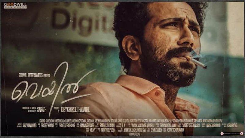 Veyil Cinema Latest Stills 4684