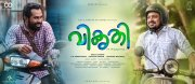 Vikruthi Movie First Look Poster