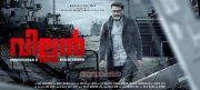 2017 Galleries Malayalam Cinema Villain 6064