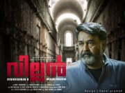 Latest Albums Malayalam Film Villain 1945