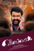 Malayalam Movie Vismayam Jul 2016 Stills 3342