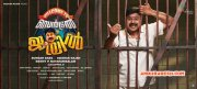 Cinema Dileep Welcome To Central Jail 458