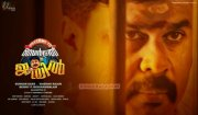 Movie Still Dileep Welcome To Central Jail 383
